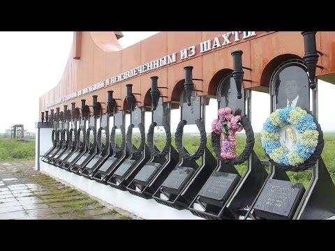 День памяти погибших горняков