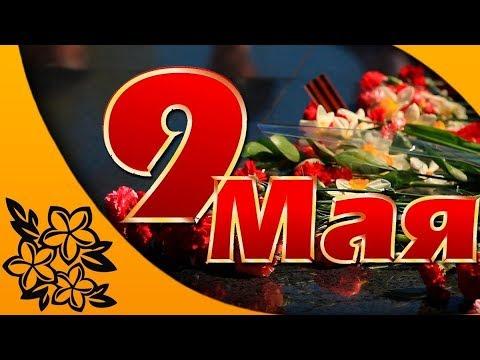 С 9 Мая! С Днем ПОБЕДЫ! Красивое поздравление с праздником 9 МАЯ!