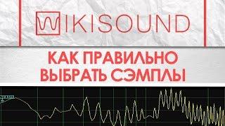 Как правильно выбрать сэмплы или посоветуйте сэмплы(http://wikisound.org/video http://wikisound.org/mastering http://vk.com/sergey_live http://wikisound.org/lessons/fm8/ - видео курс по синтезатору FM8 ..., 2012-10-30T12:06:13.000Z)