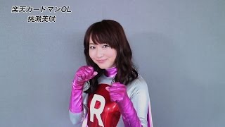桃瀬美咲が楽天カードマンOLに再び変身!