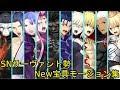 【FGO】Fate/stay night鯖勢 新モーション宝具集【Fate/GrandOrder】