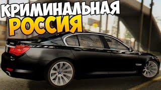 ПОКАТУШКИ НА BMW И ДОМ НА РУБЛЕВКЕ - GTA КРИМИНАЛЬНАЯ РОССИЯ #17