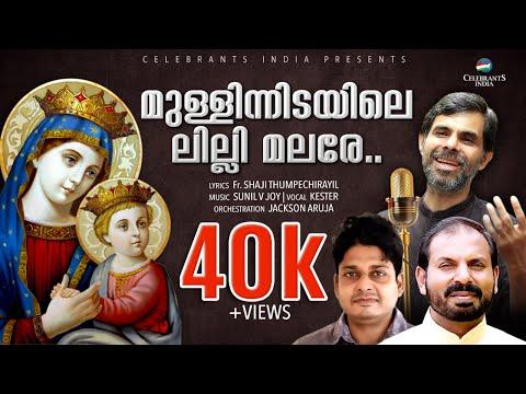 MULLINIDAYILE LILLY MALARE   Marian Song   Fr Shaji Thumpechirayil   Kester   Sunil V Joy