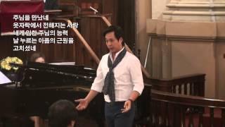 옷자락에서 느껴지는 주님의 사랑 / Bar. 김주택 (Jurian Kim) - 로마연합교회