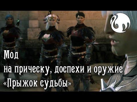 Мод на прическу, доспехи и оружие Прыжок судьбы для Dragon age 2