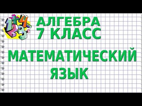 МАТЕМАТИЧЕСКИЙ ЯЗЫК. Видеоурок   АЛГЕБРА 7 класс