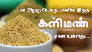 What is Multani Mitti ? | What is fuller's earth? - Tamil Beauty Tv