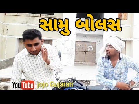 #Dhamal spoof/jojo Gujarati/Dhamaal {HD} -...