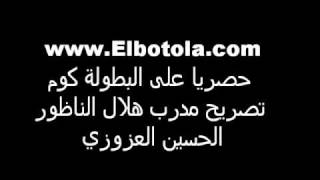 ELBOTOLA.COM : COACH HILAL NADOR HOUSINE AZOUZI 2017 Video
