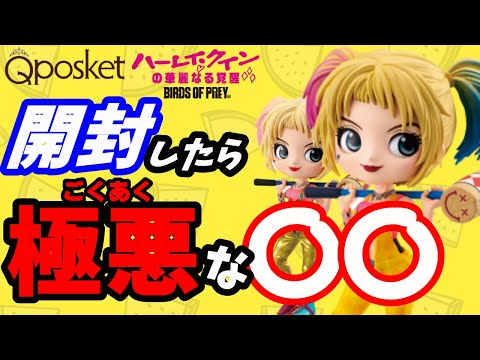 Demon Slayer Q Posket Series Promotion Video Youtube