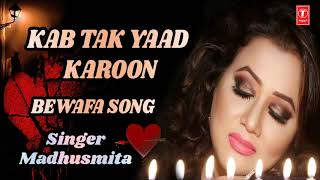 Kab Tak Yaad Karoon  Latest Hindi Full (Audio) Song | Madhusmita | Nikhil, Vinay