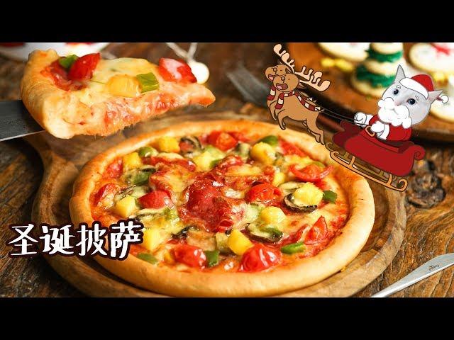 我有一个【圣诞披萨】,你愿意陪我一起吃么?