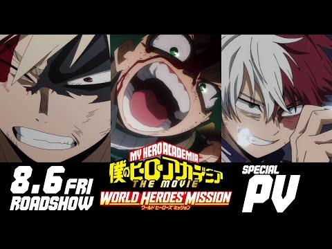 ヒロアカ劇場版スペシャルPV/8/6(金)公開『僕のヒーローアカデミア THE MOVIE ワールドヒーローズミッション』