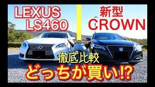 【特別検証】型落ちLS460(新車価格1,000万円)VS新型クラウン(新車価格550万円) thumbnail