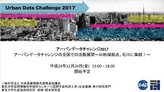 [UDC2017]アーバンデータチャレンジの全国での活動展開~40地域拠点、石川に集結!~ part1