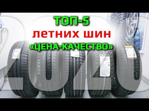 ТОП-5 ЛЕТНИХ ШИН /// цена-качество /// 2020