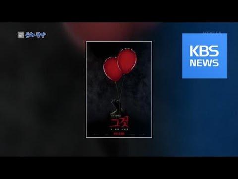[문화광장] 스티븐 킹 공포영화 '그것2' 전작 인기 넘을까 / KBS뉴스(News)