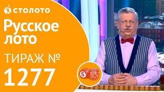 Русское лото 31.03.19 тираж №1277 от Столото