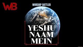 Yeshu Naam Mein Audio Video  Hindi Christian Song Worship Battler