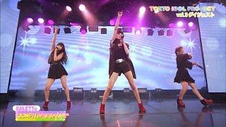 """GALETTe""""ダイジェスト@TIP LIVE Vol.3 TOKYO IDOL PROJECTが注目するアイドルの祭典! 「2015年旋風を起こすアイドル」と「フレッシュさ」をテーマに展..."""