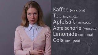 Урок5.  Заказать напиток в ресторане  курс немецкого языка от Parlevu