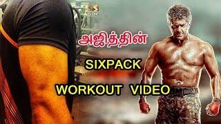 அஜித்தின் Sixpack Workout Video | Ajith Vivegam Movie Workout Video | Vivegam | Ajith | Thala