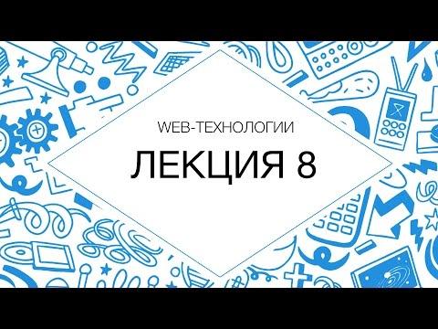 Web-технологии. HTML и CSS