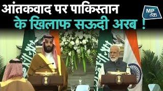 Pulwama attack: आतंक समर्थक पाक की फंडिंग रोकेगा सऊदी अरब  !| MP Tak