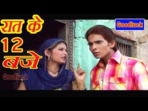 रात के 12 बजे,  Mewati comedy seen Umar Ali ~ Goodluck Media