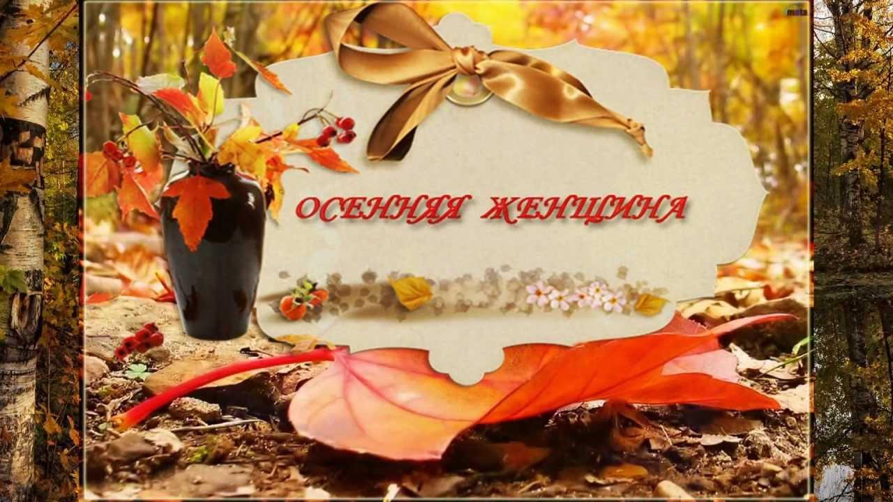 "Стихотворение ""Осенняя Женщина"""