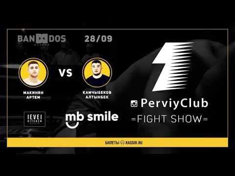 Fight Show 24 - 28.09.2018 | Первый Клуб | Афиша