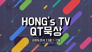 [HONG's TV] #15 청소년 매일성경 GQS 큐…