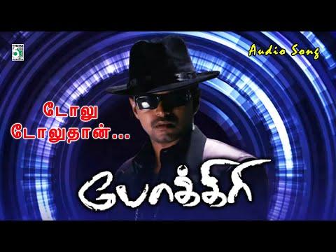 Dolu Dolu Super Hit Famous Song | Manisharma | Pokkiri | Vijay