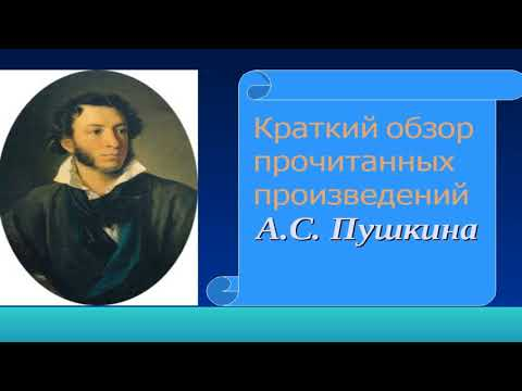 Краткий обзор прочитанных произведений, Александр Сергеевич Пушкин Краткое содержания