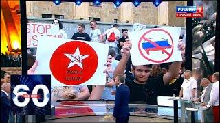 Гостеприимство кончилось Мария Захарова оситуации вГрузии. 60 минут от 21.06.19