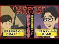 【アニメ】Nulbarich(ナルバリッチ)のブレイクまでのドラマ!シンガーソングライターJQとメンバー最大11名の覆面バンドとは?!【秘話】