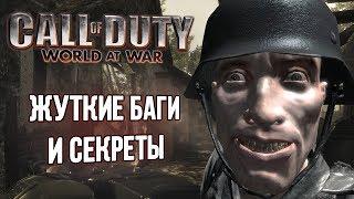 Call of Duty World at War гибель Резнова и другие баги игры