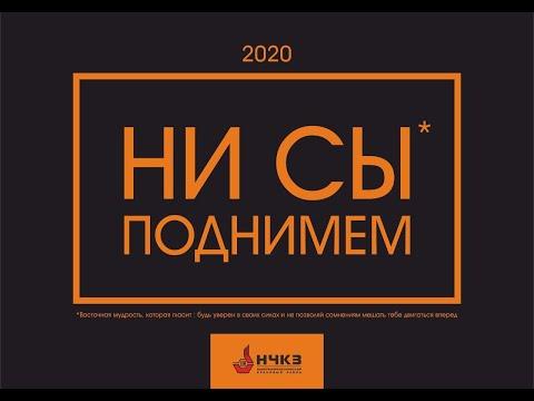 Эротический календарь 2020 г Набережночелнинский крановый завод, АО