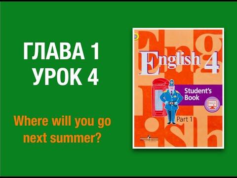 Английский язык 4 класс Кузовлев часть 1 глава 1 урок 4 #4класс #4классанглийскийязык #кузовлев