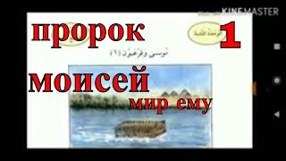 арабский язык с арабом |  разбор текста  пророк моисей мир ему   урок № 7