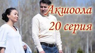 Акшоола 20 серия - Кыргыз кино сериалы