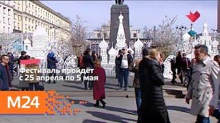 """""""Это наш город"""": фестиваль """"Пасхальный дар"""" пройдет в Москве на 250 площадках - Москва 24"""