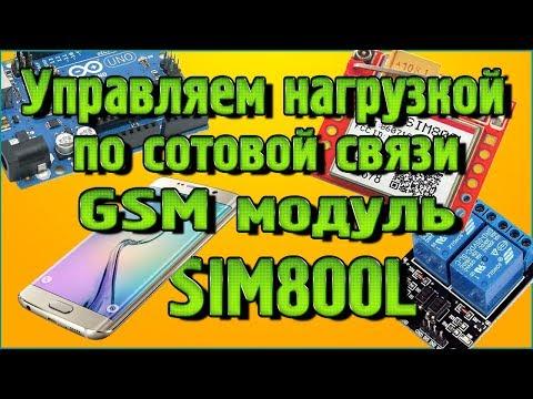 GSM модуль SIM800L - Управляем нагрузкой при помощи сотовой связи DTMF команд