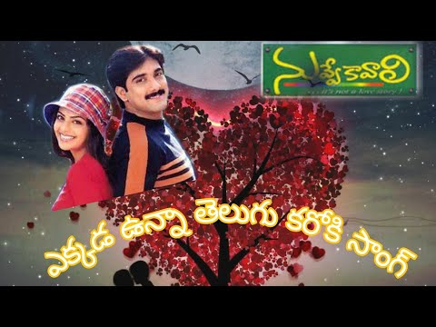 Ekkada unna pakkana nuvve telugu karaoke song with telugu lyrics