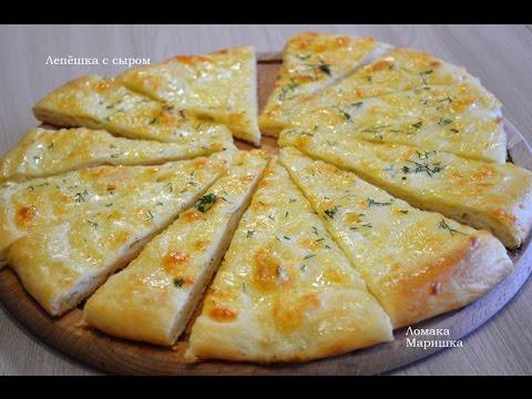 Слоеная лепешка с сыром