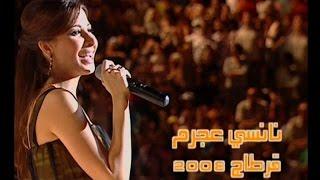 Смотреть клип Nancy Ajram - Mestaniak