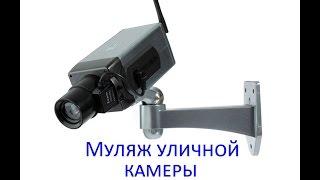Муляж камеры видеонаблюдения с датчиком движения(Муляж камеры видеонаблюдения с датчиком движения, камера-обмана Заказать в Украине http://goo.gl/DJhSml Заказать..., 2016-03-20T17:24:51.000Z)