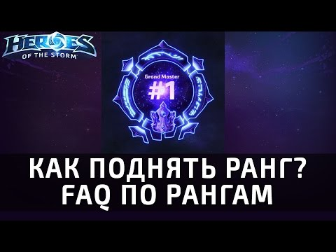 видео: Как поднять ранг? faq по рангам в heroes of the storm
