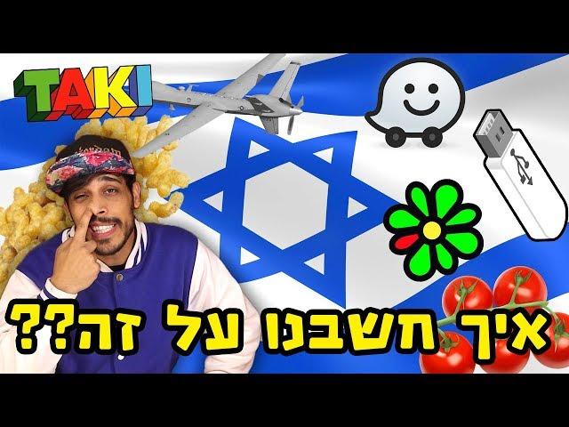 72.9 שניות שוט - המצאות ישראליות | יום העצמאות!