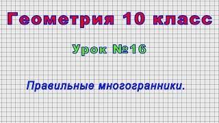 Геометрия 10 класс (Урок№16 - Правильные многогранники.)